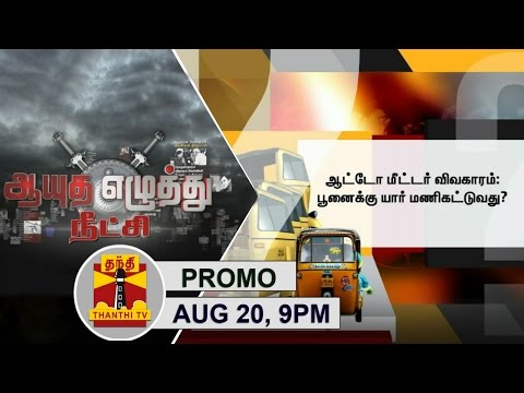 -20-08-2016-Ayutha-Ezhuthu-Neetchi-Auto-Meter-the-issues-surrounding-its-implementation--9PM