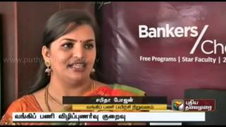 Importance of Bank Sectors and Employment Opportunity