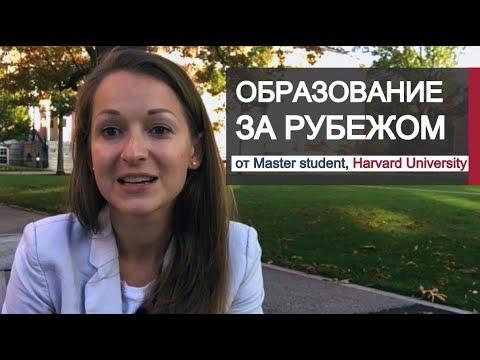 Видеоблог Образование и обучение за рубежом (видео)