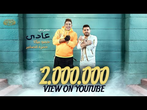 3ady 3ady - Hamo Bika Ft. Hamza ElSoghier (Official Music Video) | عادى عادى حمو بيكا وحمزة الصغير