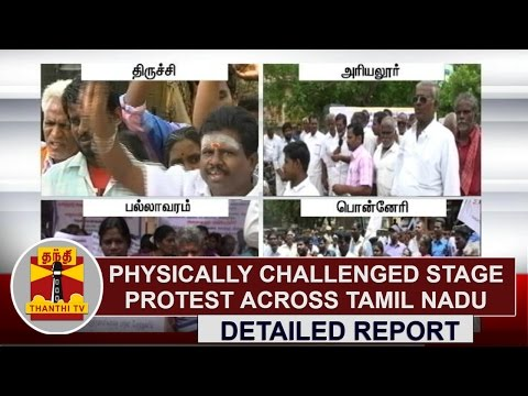 Physically-Challenged-stage-Protest-across-Tamil-Nadu-Thanthi-TV