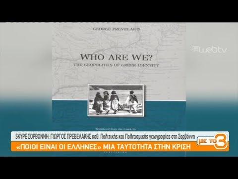 Ποιοι είναι οι Έλληνες- Μια ταυτότητα στην κρίση