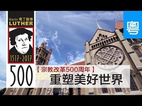 電視節目 TV1458【宗教改革500周年】(8) 重塑美好世界 (HD粵語) (宗教改革500周年系列)