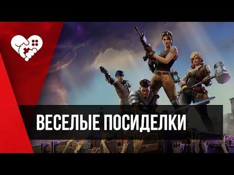 WELOVEGAMES, Стас Давыдов, Орк Подкастер и Блэксильвер играют в Fortnite!