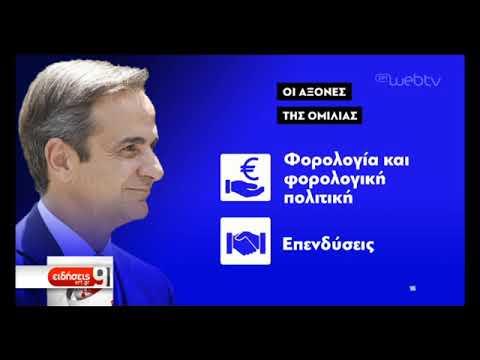 Στην Θεσσαλονίκη ο πρωθυπουργός – Ξεκινά η 84η Διεθνής Έκθεση | 06/09/2019 | ΕΡΤ