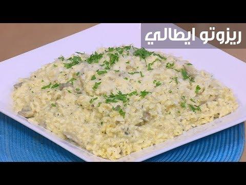 العرب اليوم - شاهد : طريقة إعداد ريزوتو إيطالي