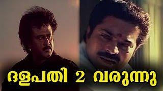 Video ദളപതി 2 വരുന്നു | Thalapathy 2 | Mammooty | Rajani Kanth | Mani ratnam | download in MP3, 3GP, MP4, WEBM, AVI, FLV January 2017
