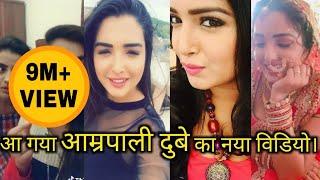 #AmrapaliDubey #tiktok | Amrapali Dubey Best Tik Tok /Musically videos. Musically India compilation.
