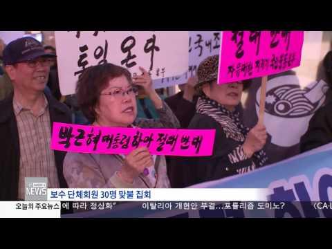 한인사회 소식  12.05.16 KBS AMerica News