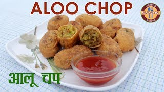 Aloo Chop Recipe - Potato Chop  Vegetable Snacks  Learn to Cook With Me