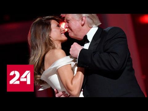 Первый танец Дональда и Мелании Трамп. Видео