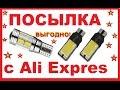 Обзор Ламп Т10 (Габаритные) с Ali Exspres. ВЫГОДНО !!!