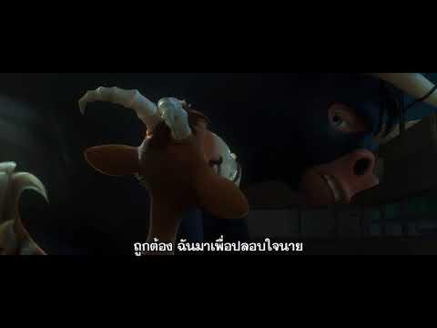 Ferdinand - Calming Goat Clip (ซับไทย)