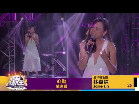 2017東森新人王 LA決賽 林嘉純 Jane Lin