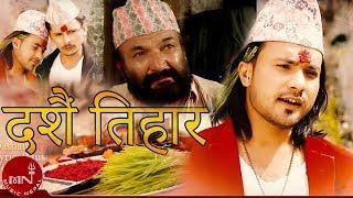 Dashain Tihar - Pradip Sundas