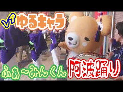 【ご当地ゆるキャラ】ふぁ~みんくん♡阿波踊りセッション♪こん …
