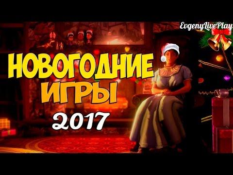 Новогодние игры 2017 || ТОП 9 (PC)