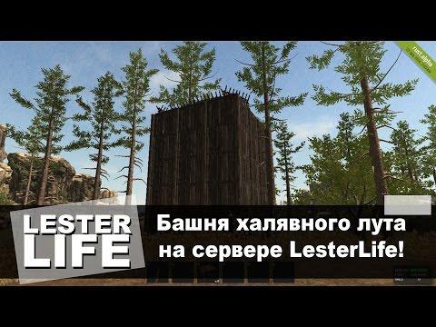 Ивент Лестера: БАШНЯ С ХАЛЯВНЫМ ЛУТОМ НА LesterLife Server в RUST!