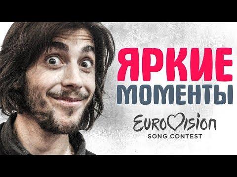 Евровидение. ГРОМКИЕ СКАНДАЛЫ, ЯРКИЕ МОМЕНТЫ и КАЗУС на ЕВРОВИДЕНИИ 2017 года (видео)