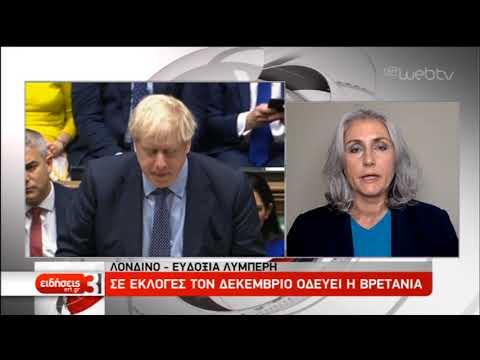 Με ν/σ θα επανέλθει ο Τζόνσον για εκλογές τον Δεκέμβριο–«Μπαλάκι» στη νέα κυβέρνηση το Brexit |29/10