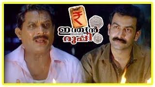 Video Indian Rupee Movie Scenes   Prithviraj realise his mistake   Babu Namboothiri meets Prithviraj MP3, 3GP, MP4, WEBM, AVI, FLV Oktober 2018