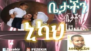 ኒካሕ | NIkah -Betachen Program