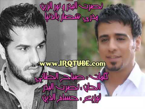 نصرت البدر - للتحميل MP3 http://www.irqtube.com/song_download_9889_1 صفحة نصرت البدر على الفيس بوك https://www.facebook.com/Nasrat.Albader81.