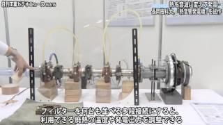 長岡技科大、熱を音波に変えて電気を作る「熱音響発電機」を試作(動画あり)