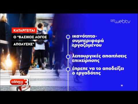 Υπέρ των εργαζόμενων οι τροπολογίες στο ν/σ λέει η κυβέρνηση–Αντιδρά η αντιπολίτευση | 9/8/19 | ΕΡΤ
