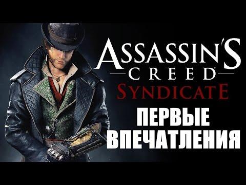 Assassin's Creed Syndicate - про оптимизацию, геймплей и др.