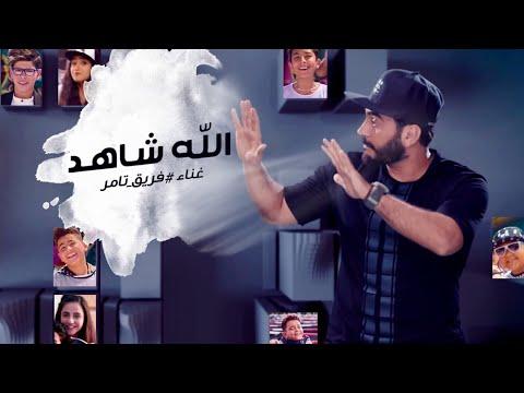 العرب اليوم - بالفيديو : أغنية