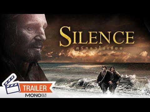 ตัวอย่างภาพยนตร์   Silence - ศรัทธาไม่เงียบ  [Official Trailer]
