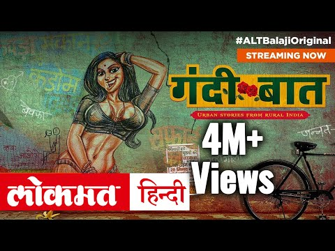 Gandii Baat : Official Trailer