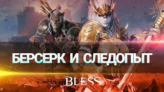 Видео к игре Bless из публикации: Классы Bless: следопыт и берсерк