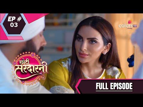 Choti Sarrdaarni | छोटी सरदारनी | Episode 3