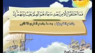 المصحف المعلم الصديق المنشاوي ::: سورة الجـاثية