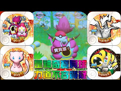 [Pokemon Tretta Best Selection 02] 是神奇寶貝球 力道不容質疑