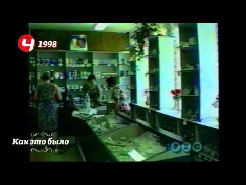 КАК ЭТО БЫЛО: Реклама из 90-х