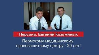 Пермскому медицинскому правозащитному центру 20 лет!