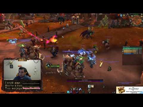 Манурин в World of Warcraft 2017/ Часть 3 / Стрим 29.11.2017