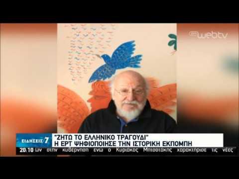 «Ζήτω το ελληνικό τραγούδι» | Η ΕΡΤ ψηφιοποίησε την ιστορική εκπομπή | 05/05/2020 | ΕΡΤ
