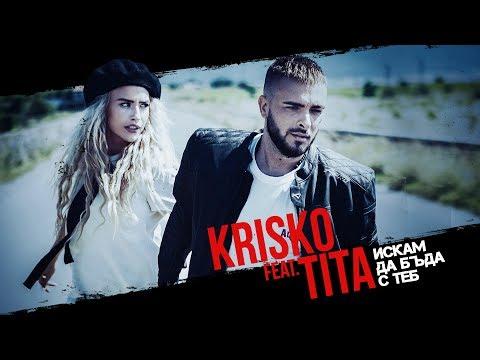 KRISKO feat. TITA - ISKAM DA BUDA S TEB [Official Video]