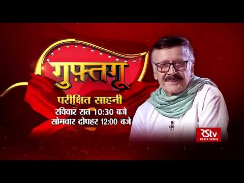 Video Promo- Guftagoo with Parikshit Sahni | Sunday - 10.30 pm download in MP3, 3GP, MP4, WEBM, AVI, FLV January 2017