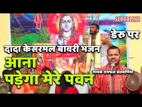 Video kesarmal bawri bhajan ana pade ga mere pawan download in MP3, 3GP, MP4, WEBM, AVI, FLV January 2017