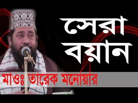 তারেক মনোয়ার New Bangla Waz 2017 l Tarek Monowar l Islamic Waz Bogra