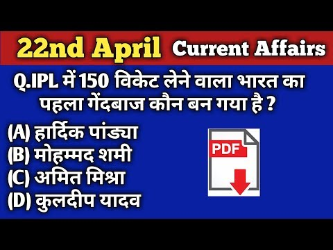Dailydose#112 | 22nd April 2019 Current Affairs | Daily Current Affairs | Current Affairs In Hindi