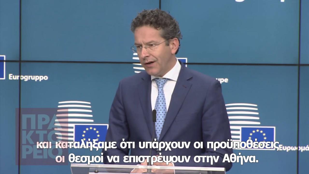 Ολοκληρώθηκε το eurogroup επιστρέφουν οι θεσμοί