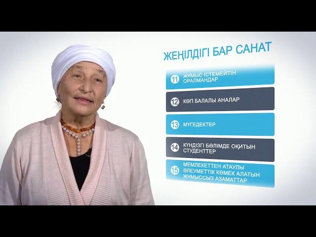 Внедрение ОСМС в РК каз.