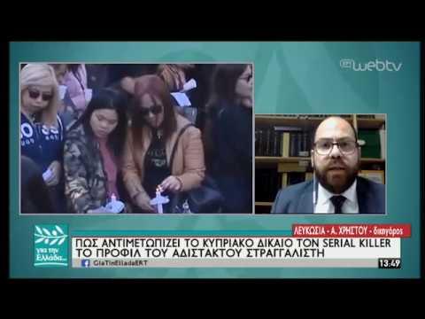 O Ανδρέας Χρήστου για το προφίλ του Serial killer στον Σπύρο Χαριτατο | 23/04/19 | ΕΡΤ