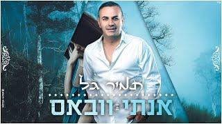 הזמר תמיר גל - אנתי וובאס (קאבר